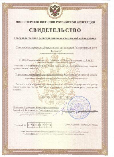 св-во-о-гос-регистрации-СК-Будокан-001